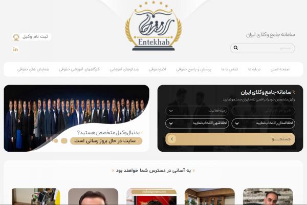 سامانه جامع وکلای ایران